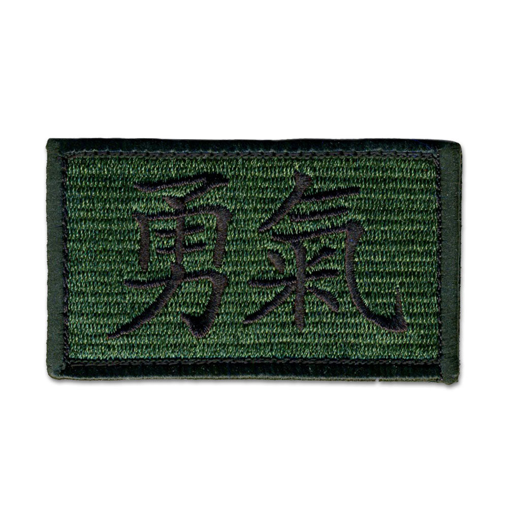 (Chinese) Courage - Choose Color - Embroidered Morale Patch