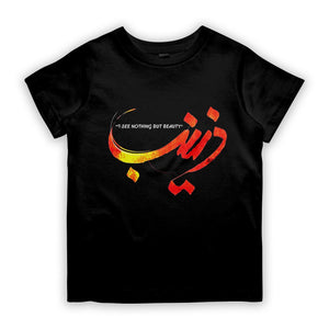Ya Zainab Children T-Shirt