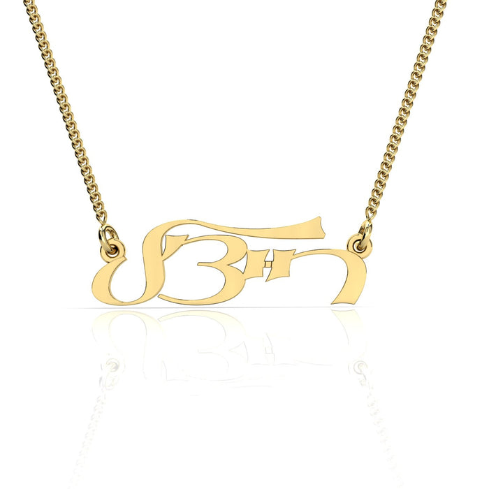"Name Necklace ""Anka"" Gold Pendant"