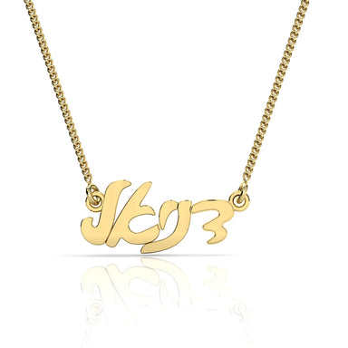 "Name Necklace ""Marker"" Gold Pendant"