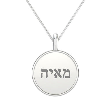 Two Sided Circle Disc with Star of David and Personalized Name Gold Pendant