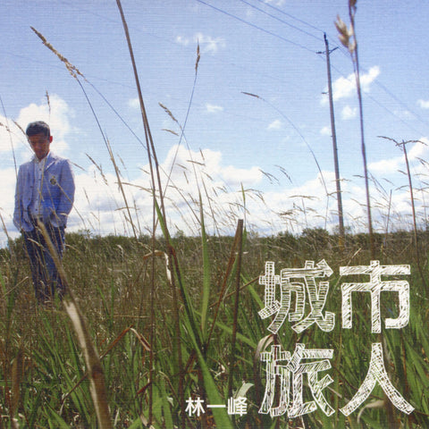 Travelogue, Three CD / 城市旅人 CD