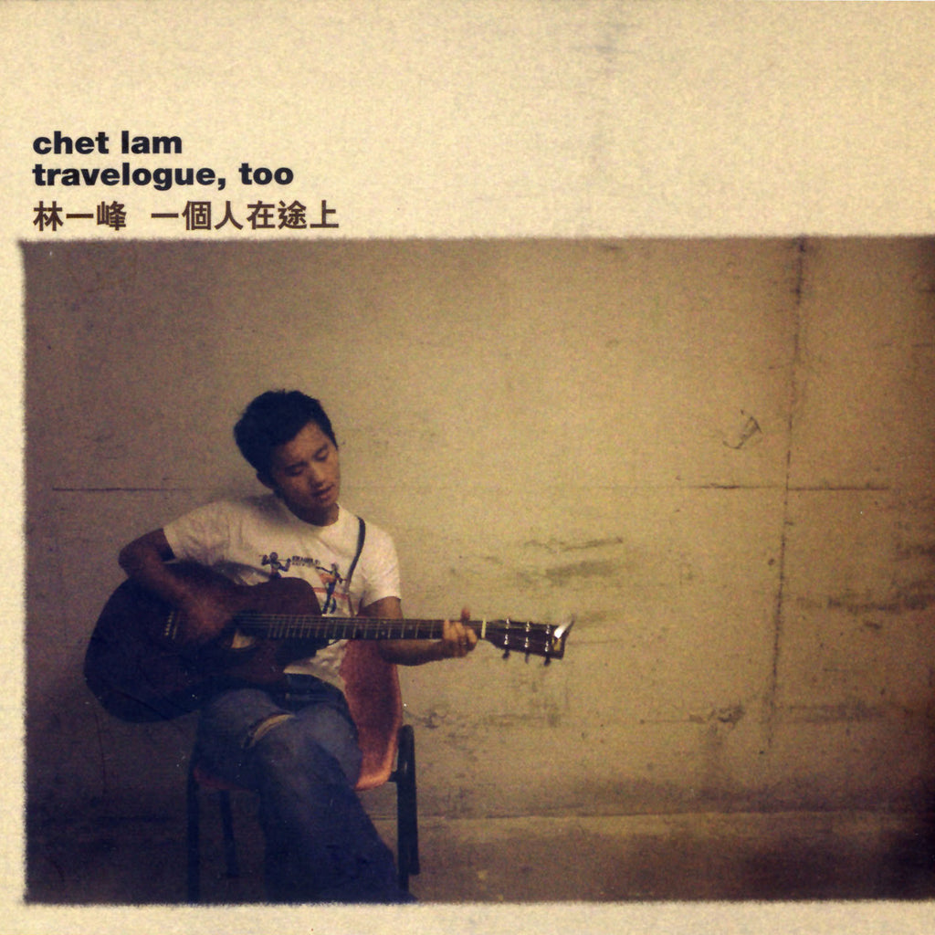 Travelogue, Too CD / 一個人在途上 CD