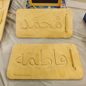 Arabic Custom Name Tracing Board