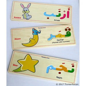 Arabic Spell & Learn puzzle-ThinkerNation-Learn-Arabic-Vocabulary-Spelling-Alphabet-See-Letter-Forms-Puzzle-Game-Fun-Islamic-Muslim-Toy-homeschool-pre-school-Eid-Gift