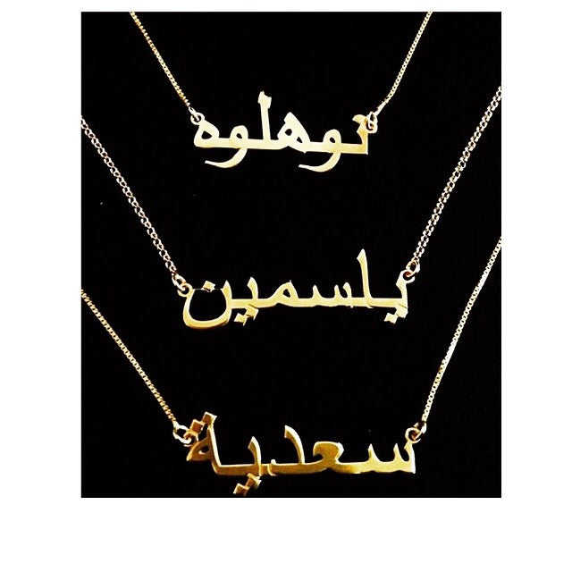 Arabic Style Name Necklace