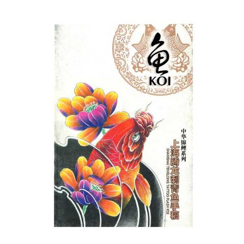 Shangai Tenglong Tattoo Flash - Koi - magnumtattoosupplies