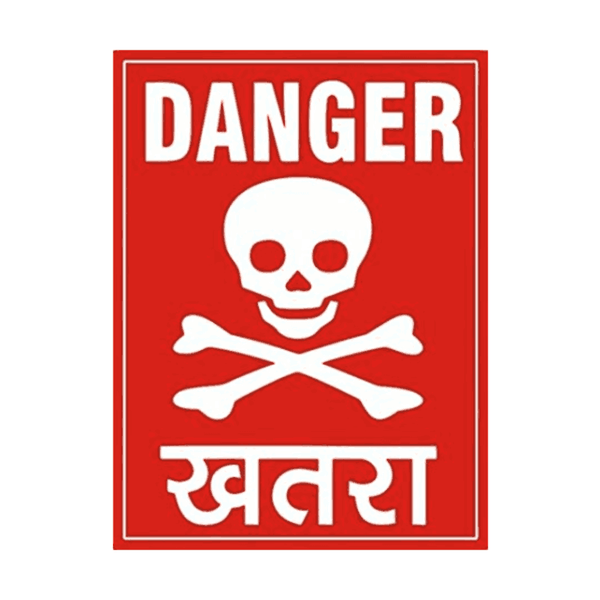 Maxigo Danger Sign for Electrical Room Sign Board Sticker (15x20 cms) (Pack Of 5)