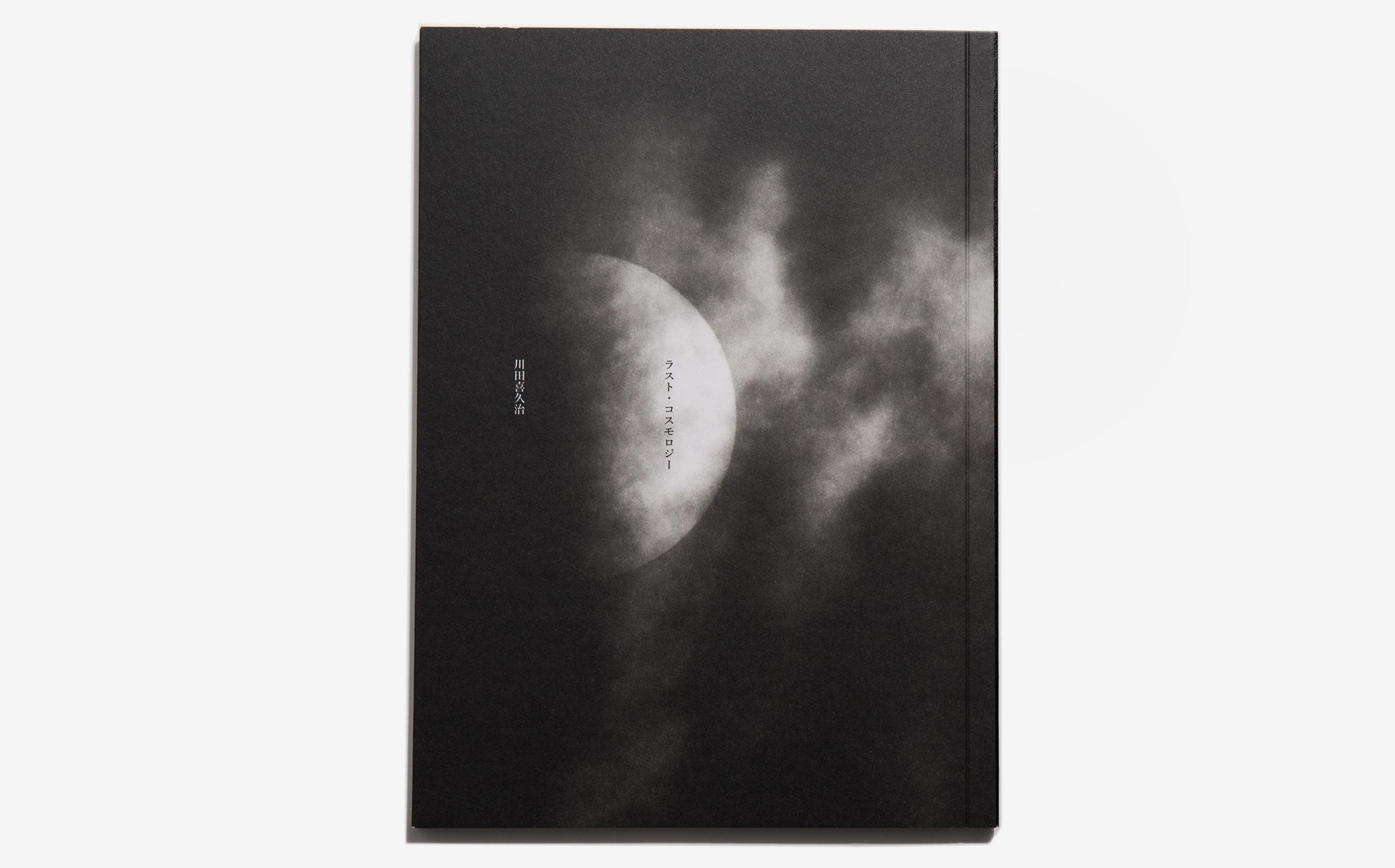 The Last Cosmology - Kikuji Kawada kindred black