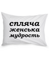 Zhens'ka Mudrost' (Women's Wisdom) - Pillow Case - Unique Gifts Store