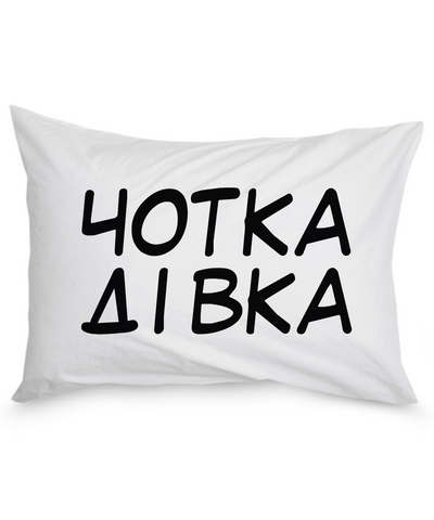 Chotka Divka (Cool Girl) - Pillow Case - Unique Gifts Store