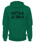 Chotka Divka (Cool Girl) - Hoodie - Unique Gifts Store