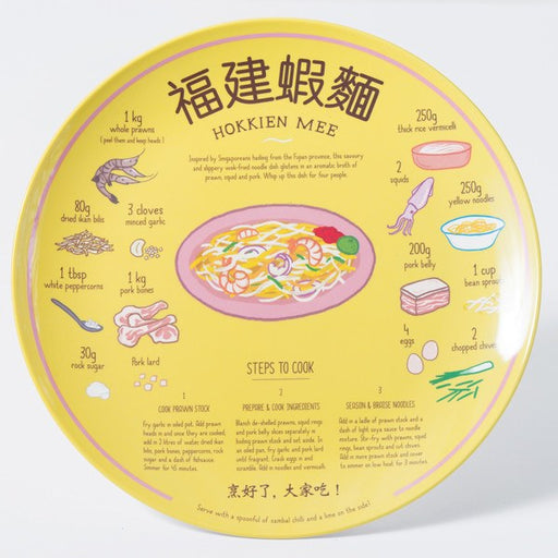 SS56.2- Recipe Plate - Hokkien Mee - Homewares - STUCKSHOP - Souvenirs from Singapore