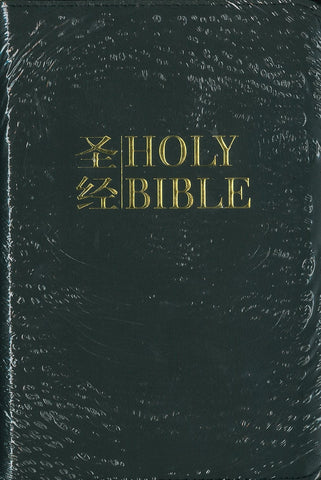 Bilingual Bible With Zip - Black