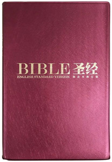 ROCKONLINE | New Creation Church | NCC | Joseph Prince | ROCK Bookshop | ROCK Bookstore | Star Vista | Bilingual Bible| ESV | Bilingual ESV-RCUV Large Print Bible Burgundy, Simplified Chinese 简体中文双语圣经 | 新标点和合本 | Free delivery for Singapore Orders above $50.