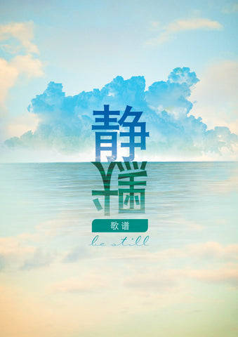Songbook 静默 Be Still – New Creation Worship