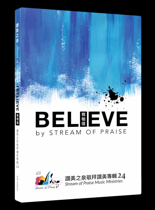 "ROCKONLINE | New Creation Church | NCC | Joseph Prince | ROCK Bookshop | ROCK Bookstore | Star Vista | 讚美之泉 | Streams Of Praise | Chinese Music | Christian Worship | Christmas | I Believe!"",大聲吶喊出「我相信! 