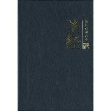 ROCKONLINE | New Creation Church | NCC | Joseph Prince | ROCK Bookshop | ROCK Bookstore | Star Vista | 新标点和合本,黑色 | Chinese Bible | Black | Free delivery for Singapore Orders above $50.