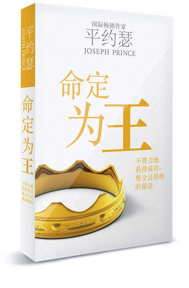 ROCKONLINE | New Creation Church | Joseph Prince | ROCK Bookshop | NCC | Christian Living | 命定为王 (Destined To Reign – Simplified Chinese) | Free shipping for Singapore orders above $50