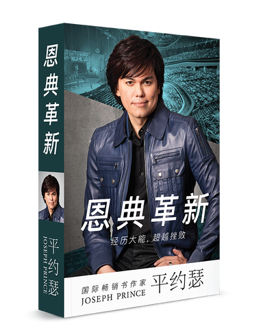 ROCKONLINE | New Creation Church | Joseph Prince | ROCK Bookshop | NCC | Christian Living | 恩典革新 (Grace Revolution – Simplified Chinese) (softback) | Free shipping for Singapore orders above $50