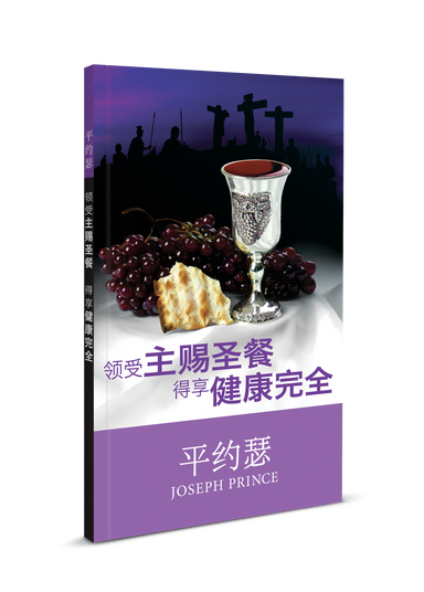 ROCKONLINE | New Creation Church | Joseph Prince | ROCK Bookshop | NCC | Christian Living | 领受主赐圣餐得享健康完全 (Health & Wholeness Through The Holy Communion – Simplified Chinese) | Free shipping for Singapore orders above $50