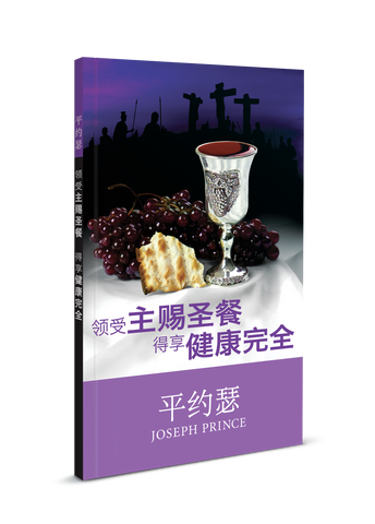 领受主赐圣餐得享健康完全 (Health & Wholeness Through The Holy Communion – Simplified Chinese)