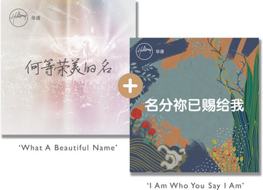 ROCKONLINE | New Creation Church | NCC | Joseph Prince | ROCK Bookshop | ROCK Bookstore | Star Vista | Hillsong Worship | Joshua Band | 約書亞樂團 | Chinese Music | Mandarin | Christian Worship |何等榮美的名+名分祢已赐给我 Hillsong Worship x 約書亞樂團 | Free delivery for Singapore orders above $50.