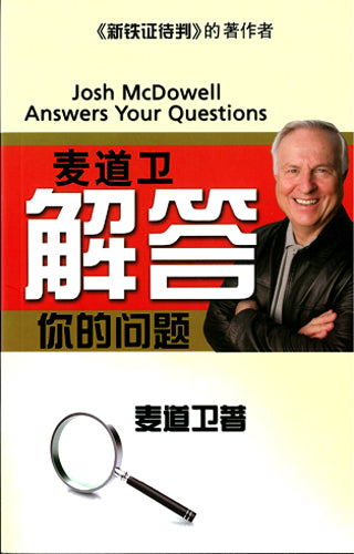 ROCKONLINE | New Creation Church | NCC | Joseph Prince | ROCK Bookshop | ROCK Bookstore | Star Vista | 麦道卫解答你的问题 Answer Your Questions By Josh McDowell Chinese Book  | Chinese Christian Books | Free delivery for Singapore Orders above $50.