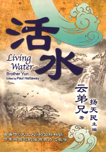 ROCKONLINE | New Creation Church | NCC | Joseph Prince | ROCK Bookshop | ROCK Bookstore | Star Vista | 活水 (Living Water Simplified Chinese) | Chinese Book  | Chinese Christian Books | Free delivery for Singapore Orders above $50.