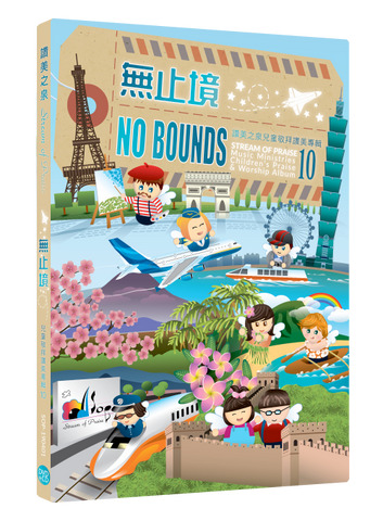 無止境 (No Bounds) Chinese CD