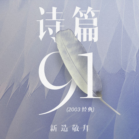 诗篇 91 (2003 经典) Mandarin –  New Creation Worship (digital mp3)