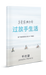 ROCKONLINE | New Creation Church | Joseph Prince | ROCK Bookshop | NCC | Christian Living | 享受恩典生命 过放手生活 (Thoughts For Let-Go Living – Simplified Chinese)  | Free shipping for Singapore orders above $50