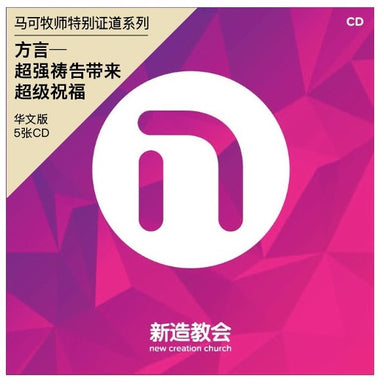 ROCKONLINE | New Creation Church | NCC | Joseph Prince | ROCK Bookshop | ROCK Bookstore | Star Vista | Mark Ng | Mandarin | Chinese Sermon | Tongues | Prayer | Protection | Special Bundle | 方言—超强祷告带来超级祝福 | Free delivery for Singapore orders above $50