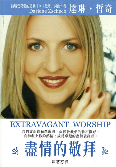 ROCKONLINE | New Creation Church | NCC | Joseph Prince | ROCK Bookshop | ROCK Bookstore | Star Vista |尽情的敬拜 - 达琳。哲奇著作 (Extravagant Worship – Simplified Chinese) | Darlene Zschech Chinese Book | Chinese Christian Books | Free delivery for Singapore Orders above $50.