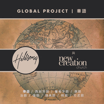 Hillsong Global Project - 华语