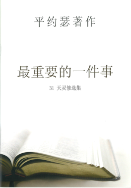 ROCKONLINE | New Creation Church | Joseph Prince | ROCK Bookshop | NCC | Christian Living |  最重要的一件事 (The One Thing 31-day Devotional – Simplified Chinese) | Free shipping for Singapore orders above $50