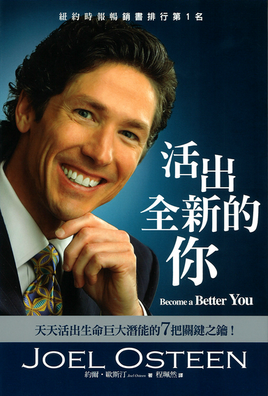 ROCKONLINE | New Creation Church | NCC | Joseph Prince | ROCK Bookshop | ROCK Bookstore | Star Vista | 活出全新的你 - 约尔 欧斯汀著作 Become a Better You By Joel Osteen | Joel Osteen Chinese Book  | Chinese Christian Books | Free delivery for Singapore Orders above $50.