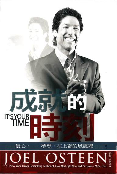 ROCKONLINE | New Creation Church | NCC | Joseph Prince | ROCK Bookshop | ROCK Bookstore | Star Vista | 成就的时刻 - 约尔 欧斯汀著作 It's Your Time By Joel Osteen | Joel Osteen Chinese Book  | Chinese Christian Books | Free delivery for Singapore Orders above $50.