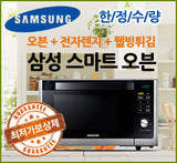 Samsung 스마트오븐 Stainless Steel Countertop Convection Microwave (1.1 Cu. Ft.) - MC11J7033CT