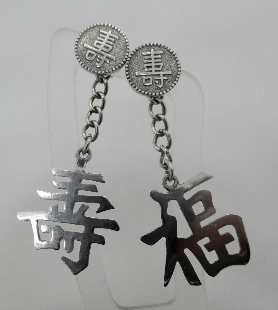 Vintage Chinese Sterling Silver Happiness & Longevity Symbol Dangle Earrings