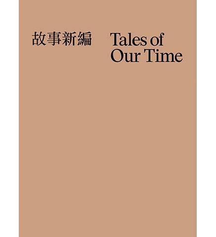 Tales of Our Time - the exhibition catalogue from Guggenheim available to buy at Museum Bookstore