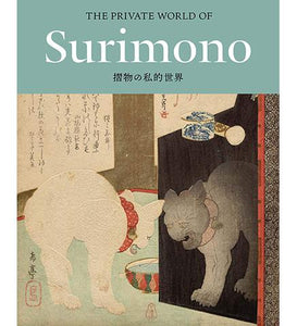 Yale University Art Gallery The Private World of Surimono exhibition catalogue