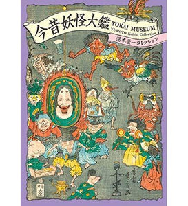 Yokai Museum : The Art of Japanese Supernatural Beings from Yumoto Koichi Collection - the exhibition catalogue from Yokai Museum available to buy at Museum Bookstore