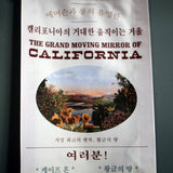 GMMOCA Korean Commemorative Banner