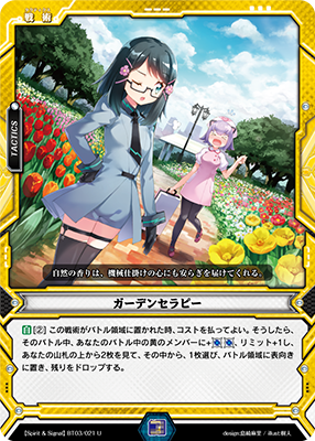 Garden Therapy ガーデンセラピー Parallel Foil