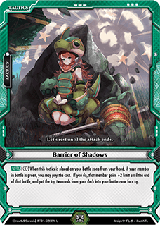 Barrier of Shadows Parallel Foil