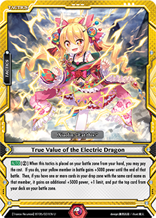 True Value of the Electric Dragon