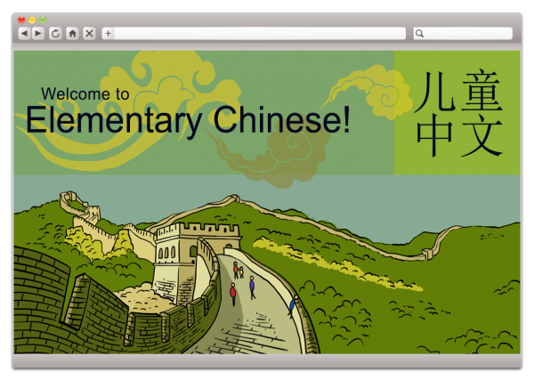 Elementary Chinese 1 (Grades K-2)