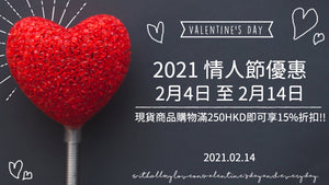 2021情人節優惠 Valentine's Day Offer