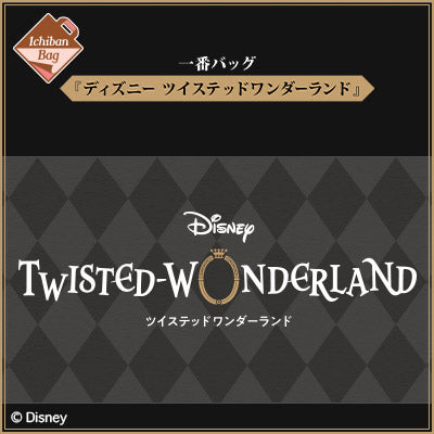 (6月商品) 一番袋 抽賞 迪士尼 扭曲仙境 Twisted Wonderland (全36種)